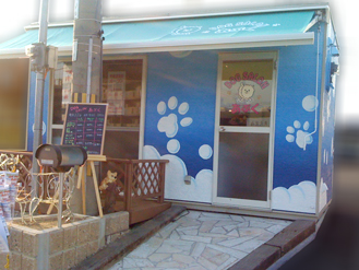 DOG SALON あぶく